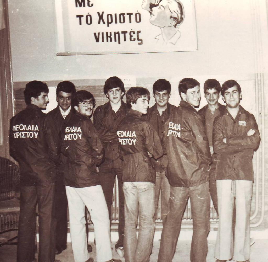 ΝΕΟΛΑΙΑ ΧΡΙΣΤΟΥ 1966