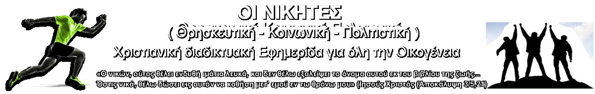 ΝΙΚΗΤΕΣ
